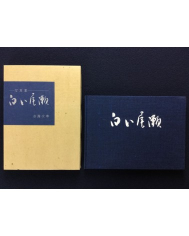 Jiro Kanaumi - Shiroi Oze - 1978