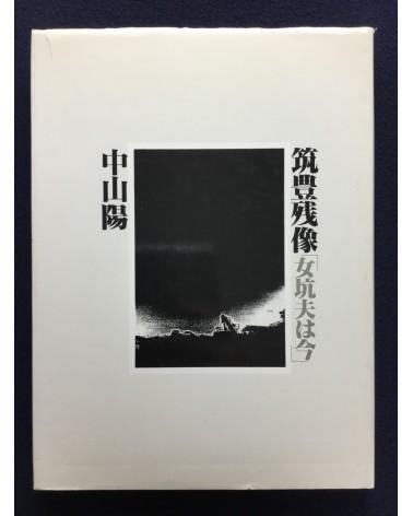 Akira Nakayama - Chikuho zanzo - 1983