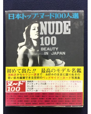 Nude 100 - Beauty in Japan - 1968