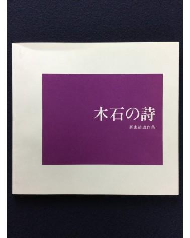 Kiyoshi Niiyama - Poetry of stones and trees - 1970