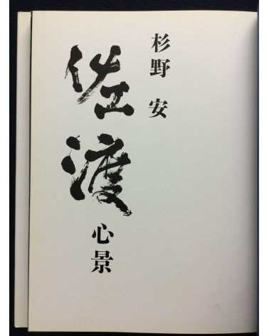 Yasushi Sugino - Sado
