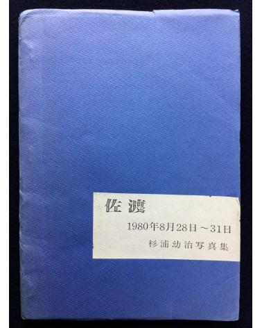 Yohji Sugiura - Sado August 28-31, 1980 - 1981