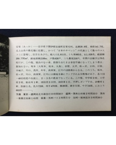 Hirokazu Ishida - Akka Buraku - 1973