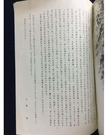 Hiroshi Oshima - Sanhei Vol.1 - 1973