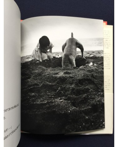 Eikoh Hosoe - Taka Chan and I - 1997