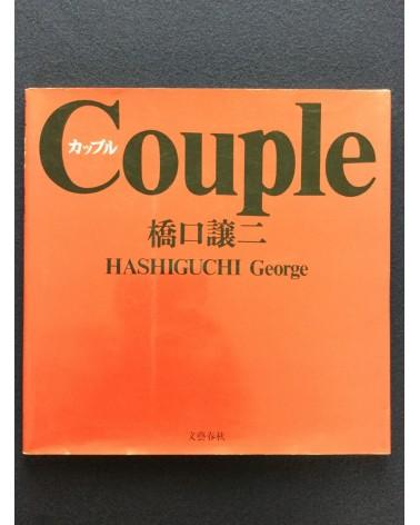George Hashiguchi - Couple - 1992