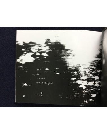 Tango - Dare ka shiranai - 2018