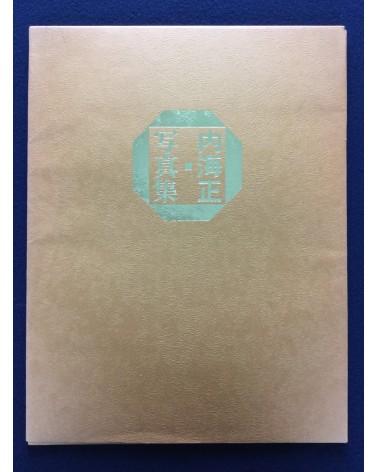 Masashi Utsumi - Photobook - 1976