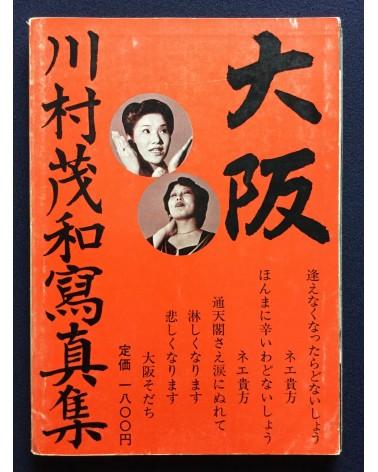 Shigekazu Kawamura - Osaka - 1978