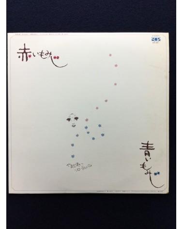 Masako Yamada - Akai Momiji, Aoi Momiji - 1975