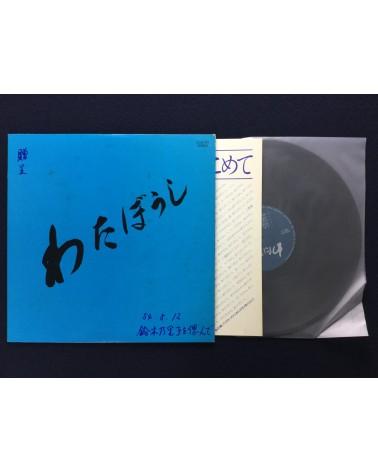 Wataboshi - Wataboshi - 1979