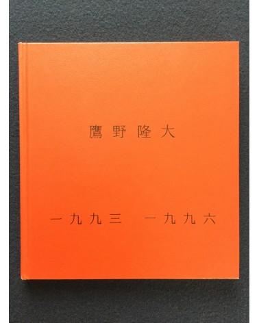 Ryudai Takano - 1993-1996 - 2006