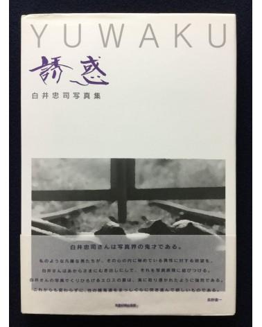 Tadashi Shirai - Yuwaku - 2008