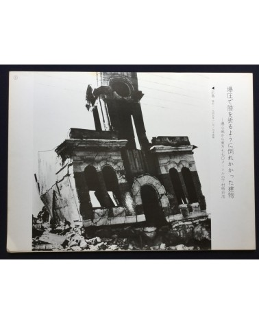 Japan Teachers Union - Hiroshima Nagasaki - 1986