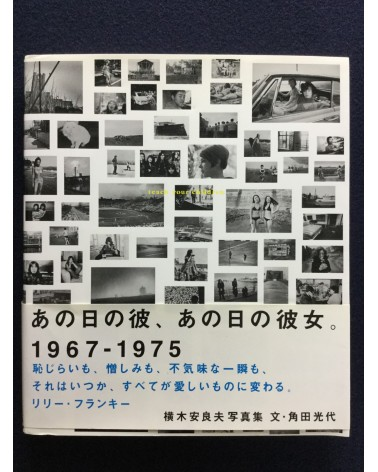 Arao Yokogi - Teach your children 1967-1975 - 2006
