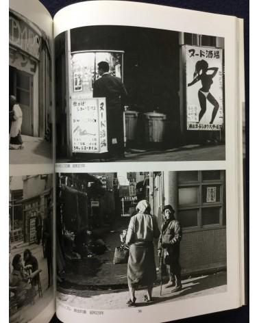 Toyoko Tokiwa & Taikoh Okumura - Yokohama Saigen - 1996