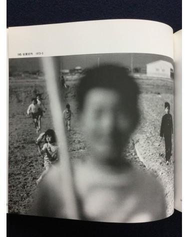 Shotaro Koseki - Koseki 60 years - 1984