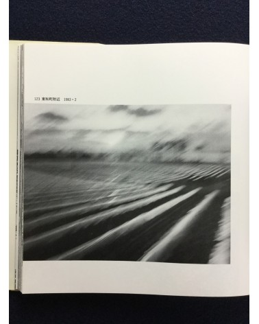 Shotaro Koseki - Koseki 65 years - 1988