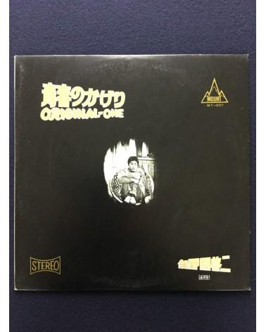 Keiji Yanoma - Original One