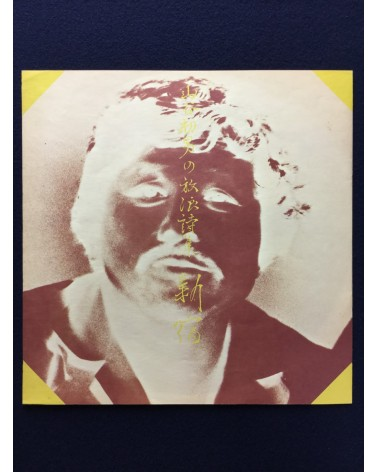 Hatsuo Yamaya - Yamaya Hatsuo no Horo Kashu, Shinjuku - 1974